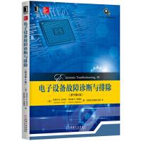 电子设备故障诊断与排除(原书第4版)
