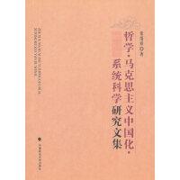 《哲学・马克思主义中国化・系统科学》研究文集