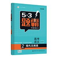 曲一线 高考语文 2现代文阅读 53题霸专题集训2020版 五三
