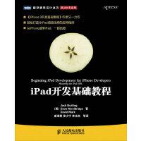 iPad开发基础教程 (美)纳丁,(美)伍尔德里奇,(美)马克 著,盛海艳 等 9787115243225 人民邮电出版