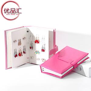 优品汇 耳饰收纳盒 创意耳钉耳环整理书本韩式可爱时尚简约家居日用首饰品储物置物盒子