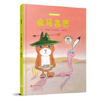 【二手旧书9成新】沃尔克斯作品集:疯马吉恩(精装) [法]沃尔克斯
