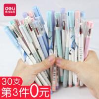 韩国小清新得力中性笔水笔学生用考试专用笔碳素黑色水性签字笔芯0.38mm全针管圆珠笔女可爱创意0.5写字笔