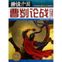 画说中国-曹刿论战 《画说中国》编委会 9787514607215 中国画报出版社
