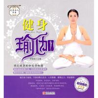 健身瑜伽(附VCD光�P1��) 林�院� 青�u出版社