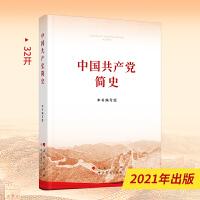 中国共产党简史(32开)2021年新版 包邮 人民出版社 中共党史出版社 党史学习教育 党史简明读本 党史 中国共产党党