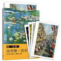 画大师 克劳德莫奈 印象主义的创始人莫奈32幅珍贵油画 可方便临习教学对话 活页散装