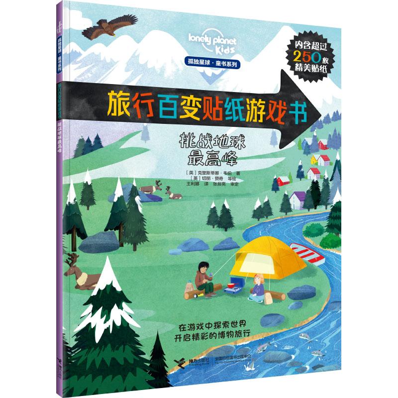 挑战地球最高峰(孤独星球 童书系列 旅行百变贴纸游戏书) 孤独星球品牌童书(Lonely Planet kids),超过1500张精美贴纸,120种动植物,70处热门景点,在游戏中探索世界,开启精彩的博物旅行
