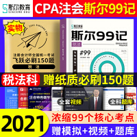 备考2022 注册会计师2021考前冲刺 斯尔注会税法 cpa斯尔99记 注册会计师教材2021配套核心知识点梳理+1套