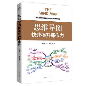 思维导图:快速提升写作力 【正版书籍】
