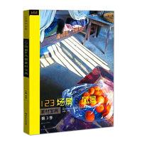 【多本低折扣】2017正版123场景&风景素材宝典第3季 刘帅设计色彩风景照片联考 123美术出版