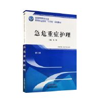急危重症护理 邓辉 9787513248556 中国中医药出版社