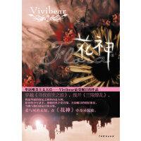 【二手正版9成新】花神 上 Vivibear 中国戏剧出版社 9787104031178