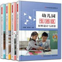 区域包邮万千教育 幼儿园 生活区+语言区+数学区+科学区 材料设计与评价 4册 幼儿园区域活动材料丛书 幼儿园活动方案游戏策划设计图书籍