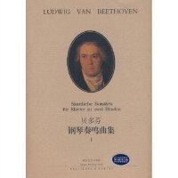 贝多芬钢琴奏鸣曲集 I (德)贝多芬 作曲,(德)拉蒙德 订,徐小芳 9787540424688 湖南文艺出版社