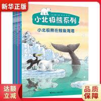 小北极熊系列 (荷兰)汉斯比尔 (著);陈琦 接力出版社 9787544844468 新华正版 全国85%城市次日达