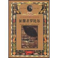 征服者罗比尔9787500749745中国少年儿童出版社凡尔纳