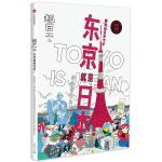 知日・东京就是日本!