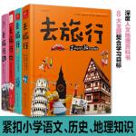 去旅行系列(全4册)