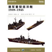 德军重型巡洋舰19391945