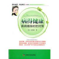 """【二手95成新旧书】""""名医讲堂 求医助己""""系列病得健康――疾病缠身时的对策 9787504660510 中国科学技术出"""