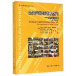 【正版直发】公共空间与城市空间――城市设计维度(原著第二版) (英)卡莫纳,(英)蒂斯迪尔,马航 9787112163