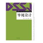 导视设计 陆琳 于翔 黄迪 武汉理工大学出版社 9787562948858