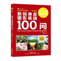 数码单反摄影基础100问 【日】冈�牒托�,贾勃阳 9787802368040 中国摄影出版社