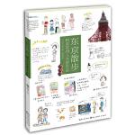 城市绘本 东京散步:和喜欢的人共赏东京铃木智子(日),黄雪琴湖北美术出版社9787539477176