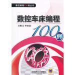 【新书店正版】数控车床编程100例刘鹏玉 李军等9787111361961机械工业出版社