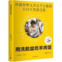 【全新直发】用洗脸盆吃羊肉饭 上海译文出版社