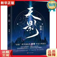 天影 2 萧鼎 百花洲文艺出版社 9787550024557