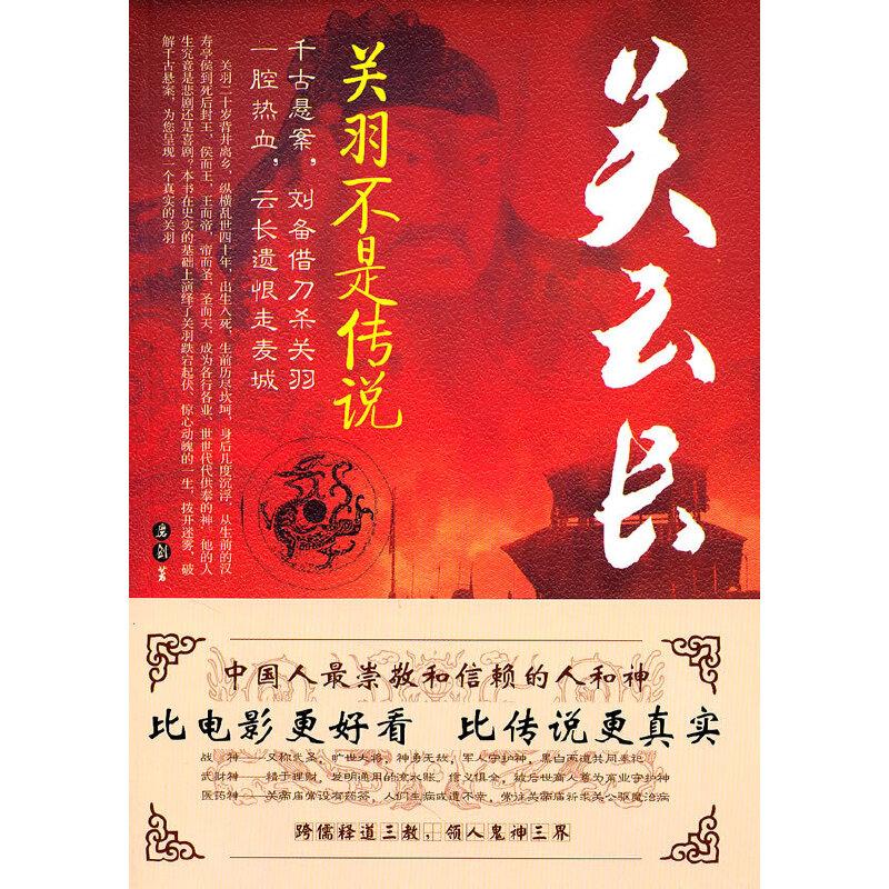 关云长——关羽不是传说(比电影更好看,比传说更真实)