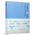 中国规划机构70年演变:兼论国家空间规划体系