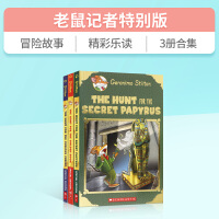 【全店300减100】GERONIMO STILTON SPECIAL EDITION老鼠记者系列特别版3本合集英文原版