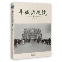 羊城后视镜-6*9787536082618 [中国]杨柳