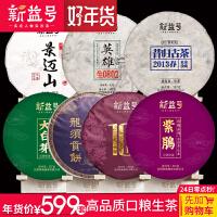 【12.12盛典优惠套装】7饼生茶超值套装组合仅499元普洱茶生茶