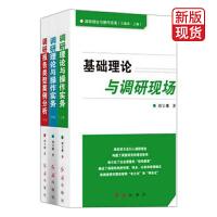 调研理论与操作实务(三卷本)