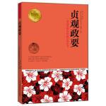 贞观政要 青少年成长必读经典书系 9787534963995