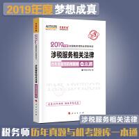 2019中华会计网校税务师资格考试 涉税服务相关法律历年真题与机考题库一本通