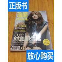[二手旧书9成新]瑞丽时尚先锋(2009年第7期) /瑞丽时尚先锋杂志
