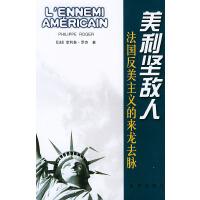 【包邮】美利坚敌人:法国反美主义的来龙去脉 (法)罗杰,吴强 新华出版社 9787501167302
