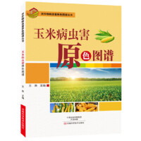 【正版新书直发】玉米病虫害原色图谱王燕河南科学技术出版社9787534983658