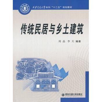 【二手旧书8成新】传统民居与乡土建筑 周晶 等 西安交通大学出版社 97875605