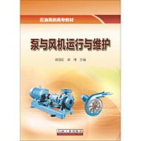 泵与风机运行与维护梁国臣,梁博9787518323111石油工业出版社