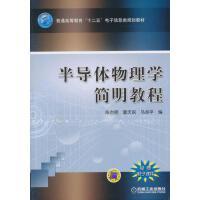 【二手旧书8成新】半导体物理学简明教程 李芳 机械工业出版社 9787111341444