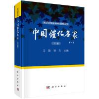 中国催化名家(下)