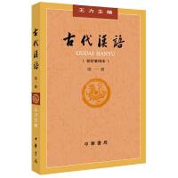 古代汉语(第1册・校订重排本)