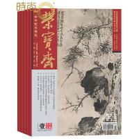 荣宝斋杂志 2019年全年杂志订阅新刊预订1年共12期10月起订