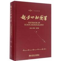 超声心动图学(第5版)